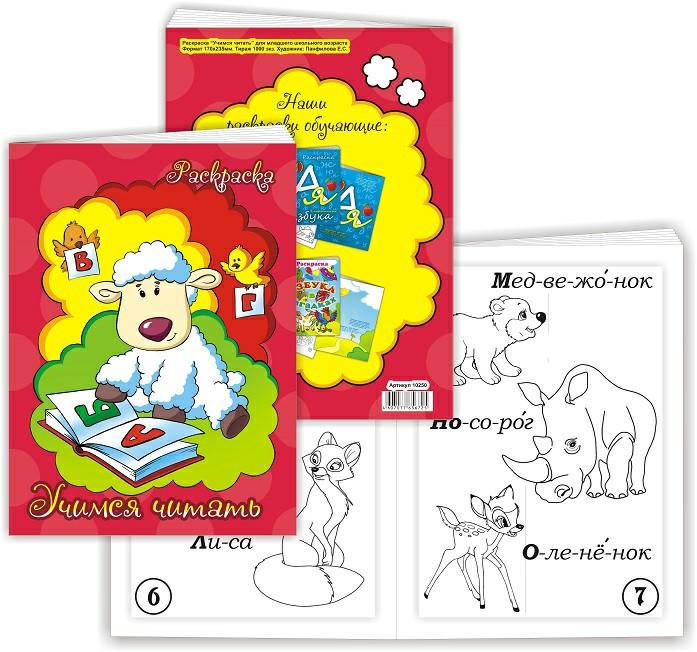 10250 Книжка-раскраска Учимся читать 17х23 купить оптом дешево