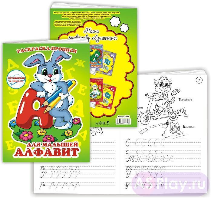 10260 Раскраска-прописи Алфавит для малышей 17х23 купить ...